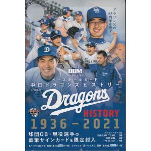 プロ野球ボックス 2021BBM 中日ドラゴンズヒストリー|mintkashii