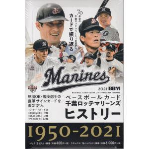 プロ野球ボックス 2021BBM 千葉ロッテマリーンズヒストリー|mintkashii