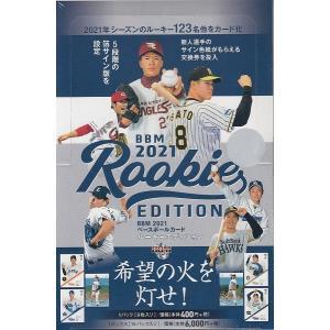 プロ野球ボックス 2021BBM ルーキーエディション|mintkashii