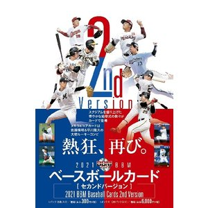プロ野球ボックス 2021BBM 2ndバージョン|mintkashii
