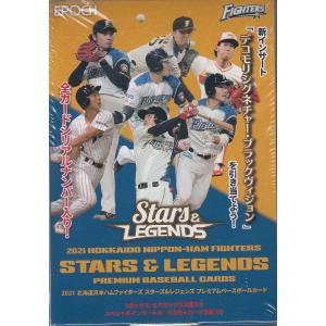プロ野球ボックス 2021 EPOCH 日本ハムファイターズ STARS & LEGENDS|mintkashii