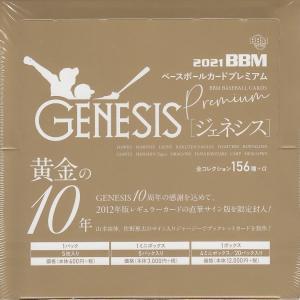 プロ野球ボックス 2021BBM GENESIS|mintkashii