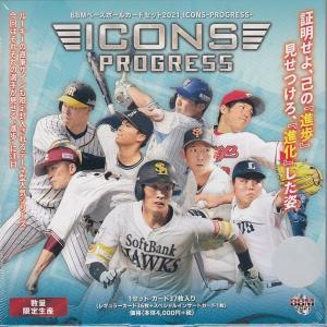 プロ野球ボックス 2021BBM ICONS PROGRESS|mintkashii