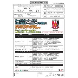 サッカーボックス 2021 EPOCH 浦和レッズ Jリーグチームエディション|mintkashii