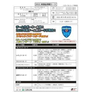 サッカーボックス 2021 EPOCH 横浜FC Jリーグチームエディション|mintkashii