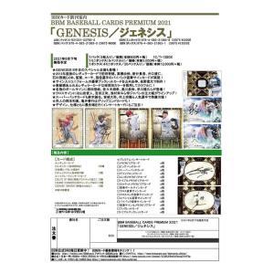プロ野球ボックス 2021 BBM GENESIS|mintkashii