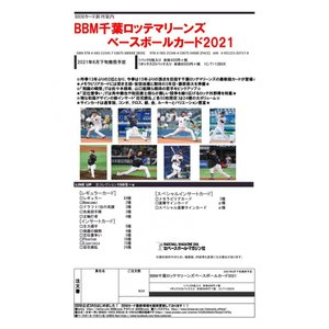 プロ野球ボックス 2021 BBM 千葉ロッテマリーンズ|mintkashii