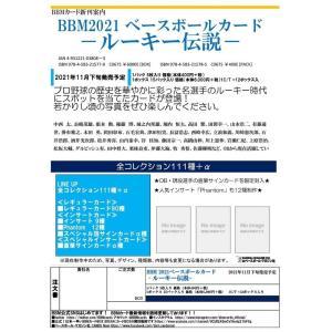 プロ野球ボックス 2021 BBM ルーキー伝説 mintkashii