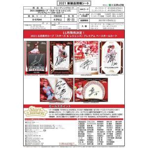 プロ野球ボックス 2021 EPOCH 広島カープ STARS & LEGENDS mintkashii