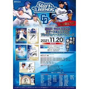 プロ野球ボックス 2021 EPOCH 中日ドラゴンズ STARS & LEGENDS mintkashii