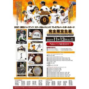 プロ野球ボックス 2021 EPOCH 読売ジャイアンツ STARS & LEGENDS mintkashii