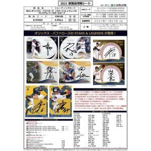 プロ野球ボックス 2021 EPOCH オリックス・バファローズ STARS & LEGENDS mintkashii