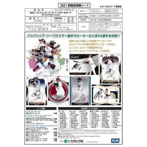 プロ野球ボックス 2021 EPOCH パシフィック・リーグ プレミアエディション mintkashii