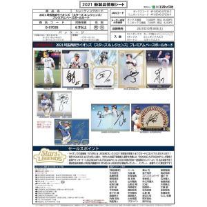 プロ野球ボックス 2021 EPOCH 埼玉西武ライオンズ STARS & LEGENDS mintkashii