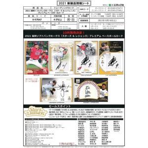 プロ野球ボックス 2021 EPOCH 福岡ソフトバンクホークス STARS & LEGENDS mintkashii