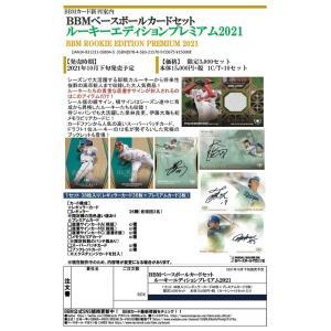プロ野球ボックス 2021 BBM ルーキーエディションプレミアム mintkashii
