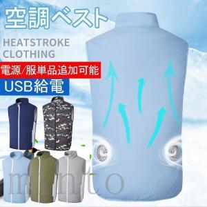 限定セール 空調ベスト 作業服 ワークマン 空調服 USB給電 ファン ファン 暑さ対策 熱中症対策...
