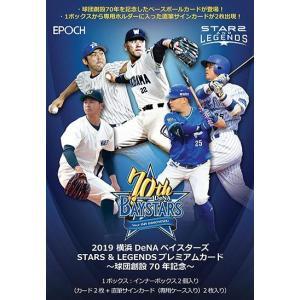 EPOCH 2019 横浜DeNAベイスターズ STARS & LEGENDS -球団創立70周年記...