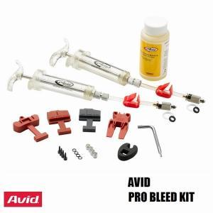油圧DISCディスク用 AVID PRO プロ ブリードキット サイクル自転車パーツブレーキ|mintwell
