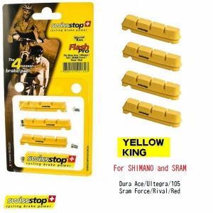 SWISS STOP Flash Pro Yellow King スイスストップ フラッシュプロ イエローキング ブレーキシュー 4個入り新品サイク|mintwell
