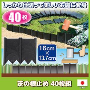 ●商品名 芝の根止め 40枚組 ●サイズ/幅16×奥行1.4×高さ13.7cm ●重量/約51g ●...