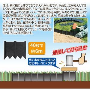 芝の根止め 40枚組 仕切り 囲い 根止め ストッパー 雑草対策 花壇 家庭菜園|mio-s|02