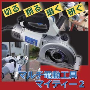 マルチ電動工具マイティー2 送料無料 ガーデニング 園芸 庭...