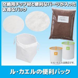 ル・カエルの便利パック EC-160 家庭用 生ゴミ処理 自然にカエル トライアルキット エコ・クリーン 日本製|mio-s
