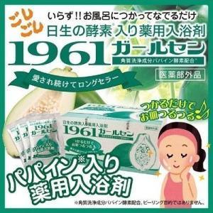 1961ガールセン 癒しの湯 20g×30包入 入浴剤 温泉...