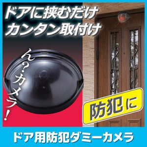 ●基本的な外開き玄関ドア(厚さ3〜5cm)に取り付けできますが、内開きドア、引き戸、ドアクローザーの...