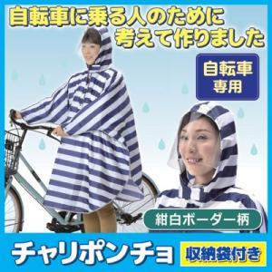 ●本製品はポンチョタイプになっていて、自転車の操作性も重視したデザインであるだけでなく、乗車する人が...