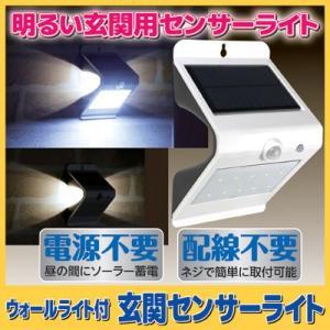 ●商品名 ウォールライト付 玄関センサーライト SV-6391 ●サイズ/約幅9.5×奥行8.5×高...