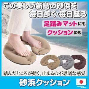 砂浜クッション GY・グレー クッション 座布団 足踏み 健康 砂浜