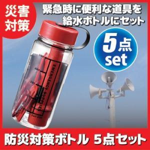 防災セット 防災対策ボトル 5点セット 防災グッズ コンパクト 非常用 避難セット 地震対策
