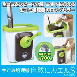 家庭用 生ごみ処理機 自然にカエルS SKS-101型 助成金対象商品 家庭用 ごみ処理機 省エネ 電気不要 堆肥