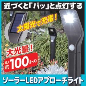 ●ソーラー充電だから設置がカンタン ●3つの点灯パターンが選べるスイッチ付き ●日中の周囲が明るい状...