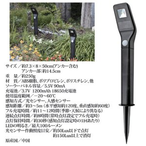 ソーラーLEDアプローチライト 防犯ライト 屋外 強力 LED ソーラー 玄関ライト ガーデンライト センサーライト mio-s 06