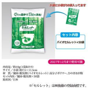 非常用トイレ バイオセルレット 50回分入 凝固剤 断水 防災 災害 簡易トイレ アウトドア mio-s 05