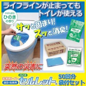 非常用トイレ バイオセルレット 50回分 袋付セット 防災 停電 断水 災害 簡易トイレ ポータブルトイレ アウトドア|mio-s
