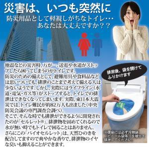 非常用トイレ バイオセルレット 50回分 袋付セット 防災 停電 断水 災害 簡易トイレ ポータブルトイレ アウトドア|mio-s|02
