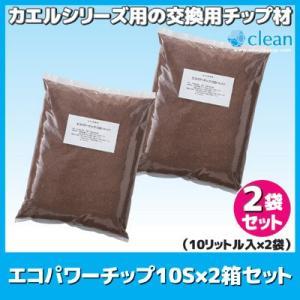 交換用チップ材 エコパワーチップ 10S×2箱セット(10L入×2袋) ル・カエル 家庭用 生ごみ処理 エコ・クリーン 日本製|mio-s