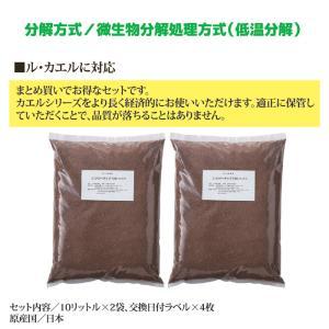 交換用チップ材 エコパワーチップ 10S×2箱セット(10L入×2袋) ル・カエル 家庭用 生ごみ処理 エコ・クリーン 日本製|mio-s|02