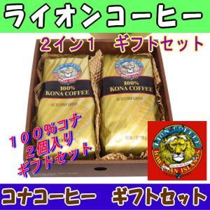 ・粒よりの最高級コナコーヒー豆をライトミディアムにローストしています。本当のグルメのためのこのコーヒ...