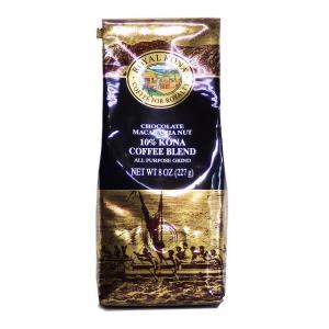 【商品情報】 ロイヤル・コナ チョコレート・マカダミアナッツ 227g ミルクチョコの豊かさとマカダ...