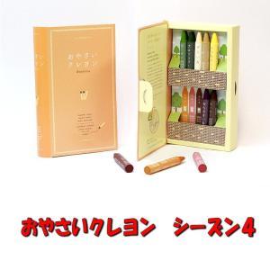 おやさいクレヨンseason4 (野菜のクレヨン)