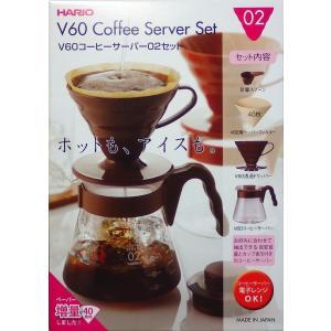 ハリオV60コーヒーサーバー02セット ドリッパー(1〜4杯用)、サーバー(1〜5杯用) 実用容量700ml カラー:ショコラブラウン