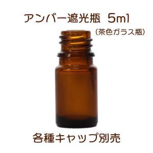 アンバー遮光瓶 5ml|miracle-box