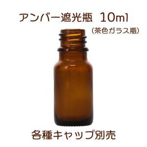 アンバー遮光瓶 10ml|miracle-box