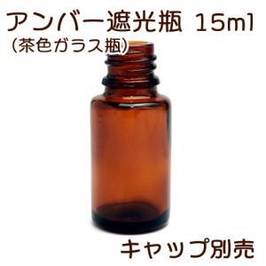 アンバー遮光瓶 15ml|miracle-box