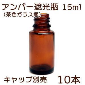 アンバー遮光瓶 15ml 10本セット|miracle-box
